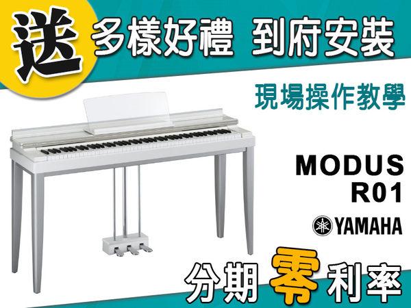 【金聲樂器】YAMAHA MODUS R01 電鋼琴 分期零利率 贈多樣好禮