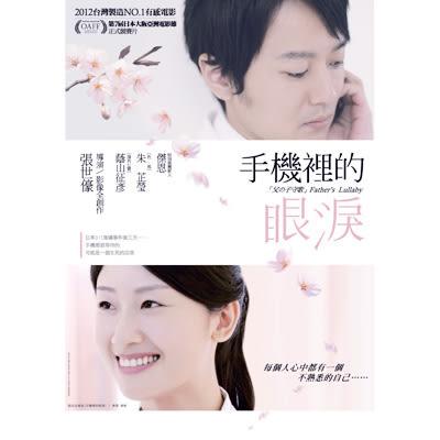 手機裡的眼淚Father'sLullaby DVD 朱芷瑩/蔭山征彥/黃健瑋