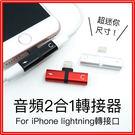 iPhone 音頻2合1轉接器【同步聽歌+充電】Lightning接口 玩遊戲不卡手 迷你便攜