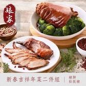娘家LF.私廚手路菜-新春吉祥年菜二件組﹍愛食網