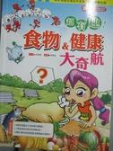 【書寶二手書T6/少年童書_YEW】超有趣食物和健康大奇航_李英美