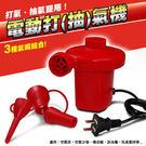 《打氣、抽氣雙用》電動打氣機/電動抽氣機/電動幫浦/電動吸氣/電動充氣/電動吹氣-賣點購物