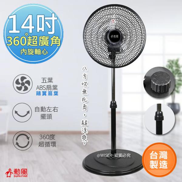 【勳風】14吋立體擺頭超廣角循環扇立扇(HF-B1405)360度內旋軸心