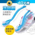 弓形設計 三刷頭洗鞋刷 雙頭長柄清潔刷 ...