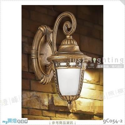 【戶外壁燈】E27 單燈。鋁製品 沙黑掃古銅 玻璃 歐式壁掛款※【燈峰照極my買燈】#gC054-2