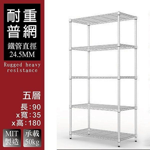 鍍鉻層架 層架【J0012】IRON耐重型90X35X180五層架   MIT台灣製ac 收納專科