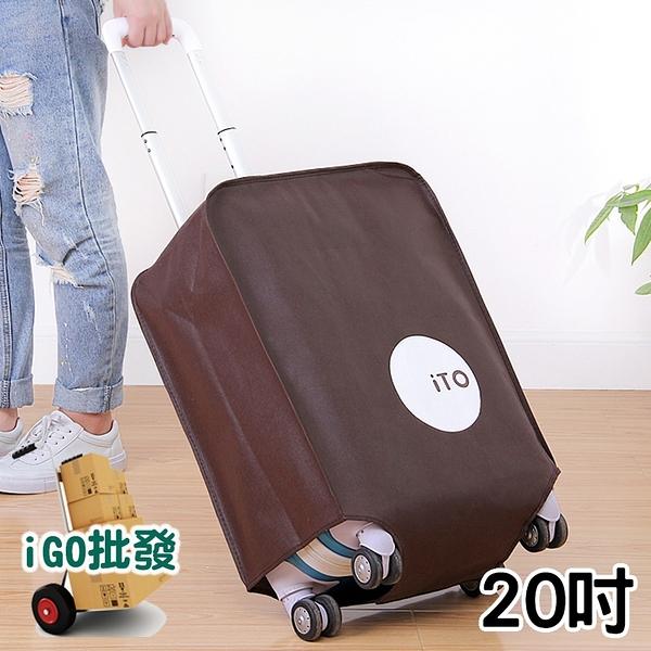 ❖限今日-超取299免運❖20吋 行李箱 防塵套 託運保護套 拉桿箱套 旅行箱【F0187】