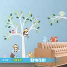 LISAN大尺寸壁貼 / 牆貼 B-100花草系列-動物在樹 自黏壁貼 無痕 -賣點購物