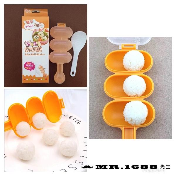 飯糰模具 攜帶型DIY 日式飯糰模具 早餐飯糰【Mr.1688先生】