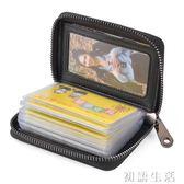 防盜刷男士卡包信用卡套防消磁卡夾女多卡位小卡片包證件卡包 初語生活