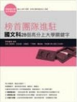二手書《榜首團隊進駐:國文科28個高分上大學關鍵字-Happy Learning》 R2Y ISBN:9861362053