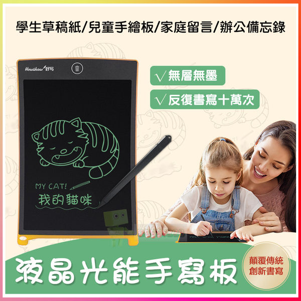 8.5吋 環保 創意黑板 繪畫板 幼兒教學板 手寫板 廣告看板 寫字板 招牌看板 筆記本 塗鴉板 液晶屏