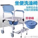 老年病人殘疾人帶輪坐便器椅可折疊調高老人...