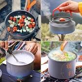 戶外野炊便攜鍋具套裝裝備露營用品炊具餐具水壺【橘社小鎮】