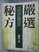 【書寶二手書T9/醫療_YHZ】嚴選秘方_嚴浩