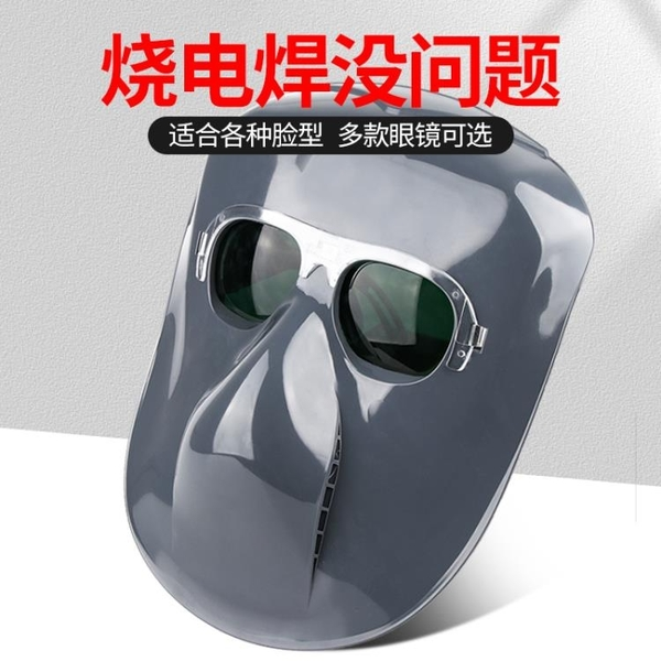 焊工電焊面罩全臉防護罩頭戴式輕便防烤臉打磨防飛濺防護面屏 樂事館新品