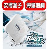 安博科技 UNBLOCK 【X950】  PRO2 ROOT 尊榮越獄版 安博盒子