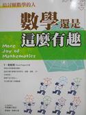 【書寶二手書T9/科學_OGO】數學還是這麼有趣_張遠南, T.帕帕斯