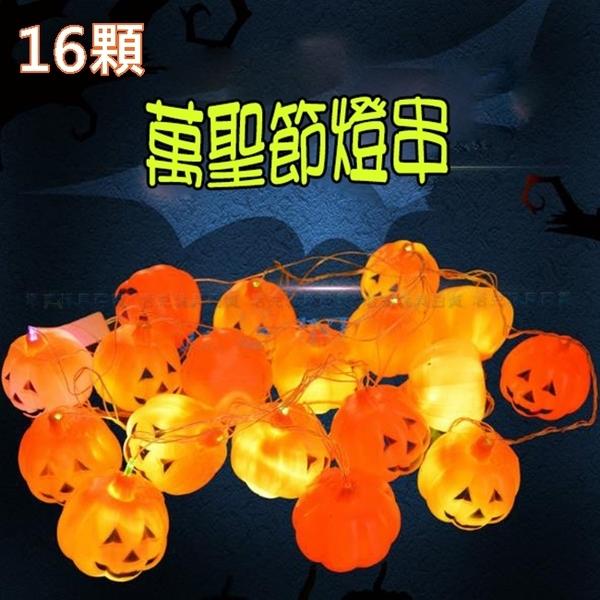 LED 萬聖節燈串 南瓜燈 骷顱頭(16顆) 電池盒款 燈條 LED燈 萬聖節佈置 裝飾 鬼屋【塔克】