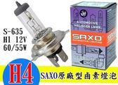日本SAXO 汽車用 3800K 12V H4 60/55W 鹵素燈泡 黃光 大燈燈泡 原廠燈泡 汽車大燈 驗車燈泡