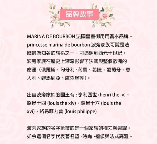 『夏利夫香水』Marina de Bourbon 瑪莉安娜 玫慕傳情限量組合(香水30ml+7.5ml+身體乳150ml)