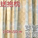臺灣遮光穿管窗簾 免費指定寬度和高度 寬...