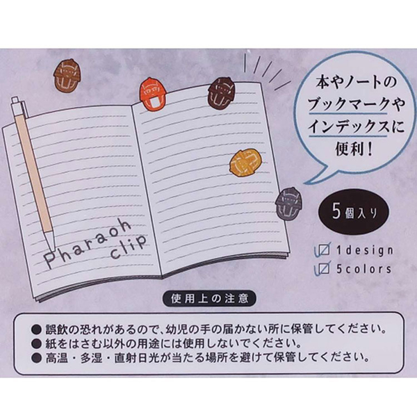 Kamio 大人的圖鑑系列 書籤夾 法老王_KM29048
