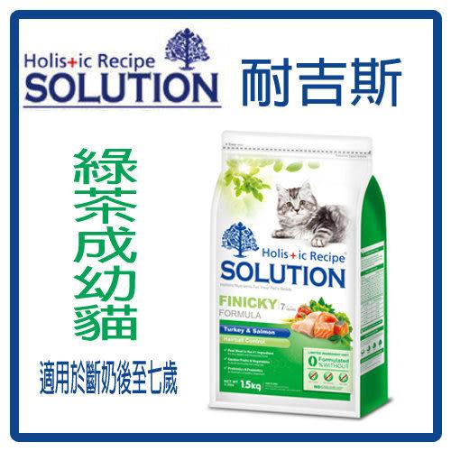 【力奇】耐吉斯 成幼貓-綠茶化毛配方 1.5kg-470元【新包裝】可超取(A052J01)