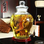泡酒玻璃瓶帶龍頭12斤密封泡酒罐楊梅酒泡酒專用酒瓶酒壇子家用 JY4533【雅居屋】