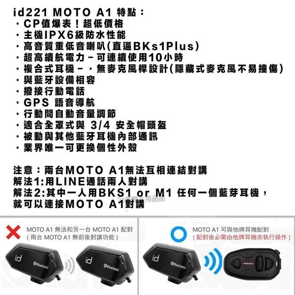 【 id221 MOTO A1 安全帽 藍芽耳機 無線 對講機 】 防水 藍牙 保固一年 聽音樂 講電話