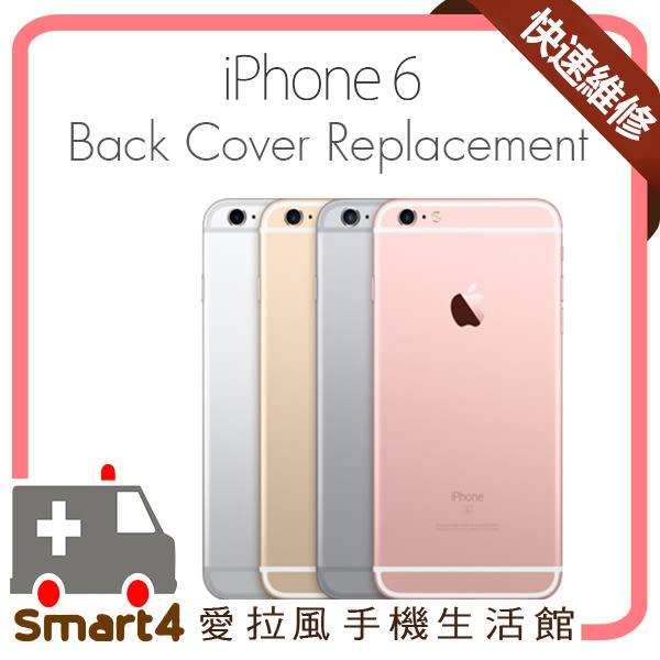 【愛拉風 】 iPhone快速維修  iPhone 6 背面刮傷 背蓋凹痕 i6 更換背蓋 後蓋擦傷 邊框變形 可分期
