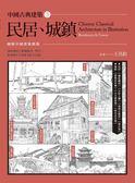 中國古典建築(3):民居、城鎮