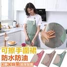 日式擦手圍裙 可擦手 可調節大口袋珊瑚絨圍裙 廚房 圍裙 防油圍裙 防水圍裙【RS1104】