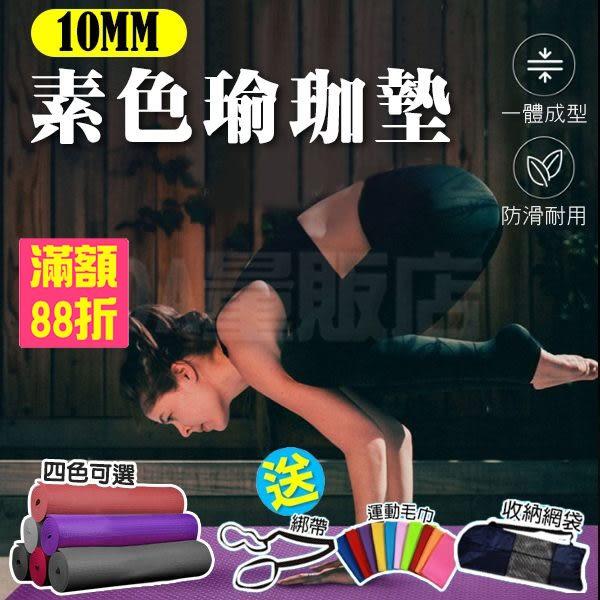 10mm加厚瑜珈墊