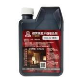 水油通用木器著色劑 黑色 400ml