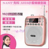 小蜜蜂多功能教學音響 擴音 收音機 可換電池 可接手機擴音 插卡USB錄音FM多功能-教學/導遊/大聲公