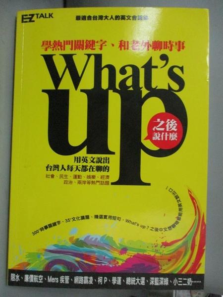 【書寶二手書T6/語言學習_FPO】What s up之後說什麼?-學熱門關鍵字,和老外聊時事_EZ TALK編輯部