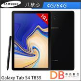 Samsung Galaxy Tab S4 10.5 LTE T835 八核 64G-送原廠皮套+保貼+旅充