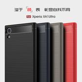 Sony XA1 Ultra 髮絲紋 碳纖維 防摔手機軟殼 矽膠手機殼 磨砂霧面 散熱 拉絲軟殼 全包手機殼
