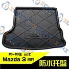 【一吉】15-18年 三代 Mazda3 防水托盤 /EVA材質/ mazda3防水托盤 mazda3 防水托盤 後車廂墊 車廂墊