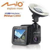 新風尚潮流 優選 行車紀錄器 【MIO-C350】 MiVue C350 測速GPS 雙預警行車記錄器 送16G記憶卡
