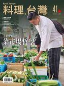 料理.台灣 9-10月號/2018 第41期