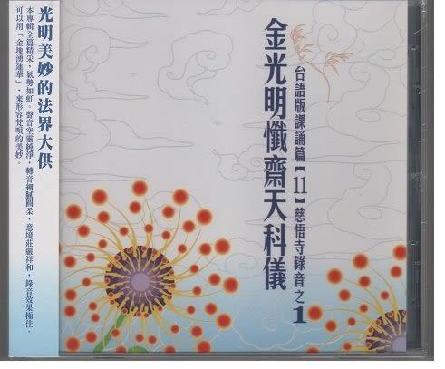 台語版課誦篇11金光明懺齋天科儀CD (2片裝)慈悟寺錄音之1-2佛經