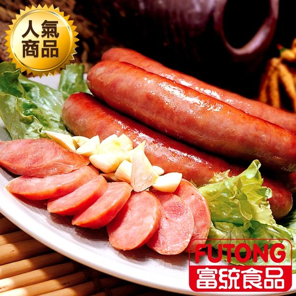 【富統食品】紹興香腸1KG(約15條)《11/30-12/13 買一送一》
