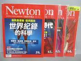 【書寶二手書T5/雜誌期刊_PPU】牛頓科學雜誌_59~64期間_共4本合售_世界記錄的科學
