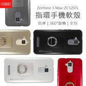 3C便利店 ASUS ZenFone 3 Max ZC520TL 指環手機軟殼 360°旋轉 防摔 保護殼 售完為止