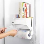 無痕冰箱置物架側收納壁掛架廚房用紙放保鮮膜收納架紙巾架捲紙架 小城驛站
