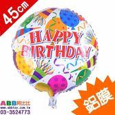 A0213☆生日快樂氣球_45cm#生日#派對#字母#數字#英文#婚禮#氣球#廣告氣球#拱門#動物