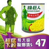 B362 綠巨人 珍珠玉米粒 (312g/1入) 甜玉米粒 圓熟飽滿 口感鮮嫩 可搭配各式料理 【熊大碗福利社】