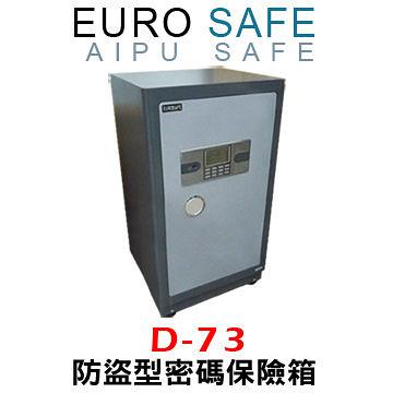 速霸超級商城㊣EURO SAFE AIPU系列 防盜型密碼保險箱 D-73